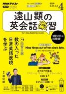 NHKラジオ 遠山顕の英会話楽習 2020年 4月号