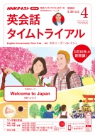 NHKラジオ 英会話タイムトライアル 2020年 4月号 NHKテキスト