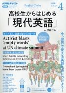 NHKラジオ 高校生からはじめる現代英語 2020年 4月号 NHKテキスト