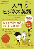 NHKラジオ 入門ビジネス英語 2020年 4月号 NHKテキスト