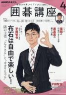 NHK 囲碁講座 2020年 4月号