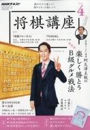 NHK 将棋講座 2020年 4月号