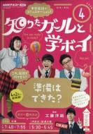 NHKテレビ 知りたガールと学ボーイ 2020年 4月号