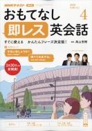 NHKテレビ おもてなし 即レス英会話 2020年 4月号 NHKテキスト