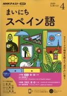 NHKラジオ まいにちスペイン語 2020年 4月号 NHKテキスト