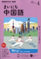 NHKラジオ まいにち中国語 2020年 4月号 NHKテキスト