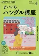 NHKラジオ まいにちハングル講座 2020年 4月号 NHKテキスト
