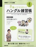 NHKテレビ テレビでハングル講座 書いてマスター! ハングル練習帳 2020年 4月号 NHKテキスト