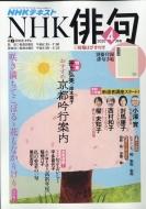 NHK 俳句 2020年 4月号