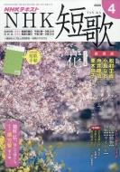 NHK 短歌 2020年 4月号
