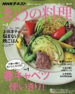 NHK きょうの料理 2020年 4月号