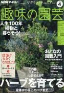 NHK 趣味の園芸 2020年 4月号