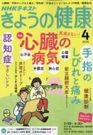 NHK きょうの健康 2020年 4月号