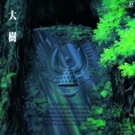 天空の城ラピュタ シンフォニー編 大樹 (追加プレス/アナログレコード)