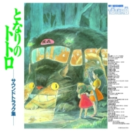 My Neighbor Totoro soundtrack
