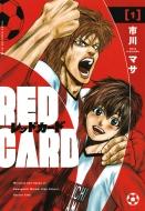 レッドカード 1 ヤングマガジンKC