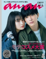 an・an (アン・アン)2020年 3月 4日号 【表紙:広瀬すず・吉沢亮/裏表紙:JO1】