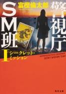 警視庁SM班 1 シークレット・ミッション 角川文庫