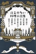 注文の多い料理小説集 文春文庫