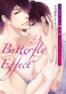 くびすじに蝶の夢 -バタフライ・エフェクト-ダリアコミックス