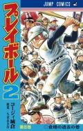 プレイボール2 8 ジャンプコミックス