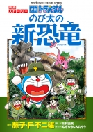 ドラえもん 映画ストーリー 「のび太の新恐竜」 てんとう虫コミックス スペシャル