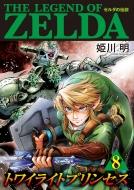 ゼルダの伝説 トワイライトプリンセス 8 てんとう虫コミックス スペシャル