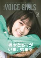 B.L.T.VOICE GIRLS Vol.41【表紙:楠木ともり】[B.L.T.MOOK]