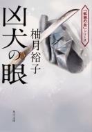 凶犬の眼 「孤狼の血」シリーズ 角川文庫