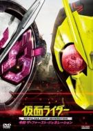 仮面ライダー 令和 ザ・ファースト・ジェネレーション[DVD]