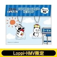 にしむらゆうじ アクリルキーホルダーセット(ごきげんぱんだA)【Loppi・HMV限定】