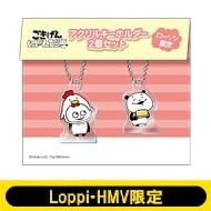 にしむらゆうじ アクリルキーホルダーセット(ごきげんぱんだB)【Loppi・HMV限定】