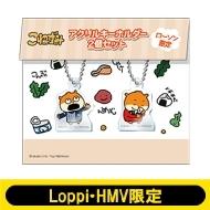 にしむらゆうじ アクリルキーホルダーセット(こねずみA)【Loppi・HMV限定】