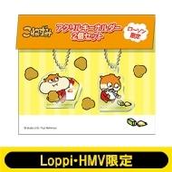 にしむらゆうじ アクリルキーホルダーセット(こねずみB)【Loppi・HMV限定】