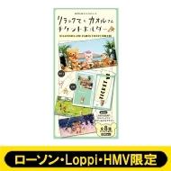チケットホルダー(全8種類の内ランダム1種)/ リラックマとカオルさん