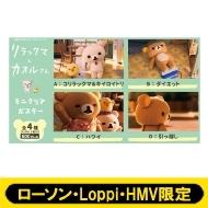 ミニクリアポスター(全4種類の内ランダム1種)/ リラックマとカオルさん