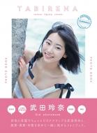 武田玲奈3rdフォトブック 「タビレナ Trip3」 B.l.t.mook