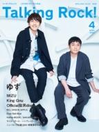 Talking Rock! 2020年4月号増刊 『ゆず・MIZU特集』