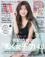 with (ウィズ)2020年 4月号【表紙:宇野実彩子(AAA)】