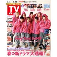 週刊tvガイド 関西版 2020年 2月 28日号