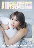 川後陽菜 1st写真集「インタビューフォトブック」