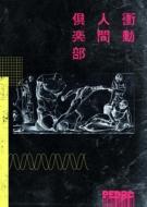 衝動人間倶楽部 【初回生産限定盤】(+Blu-ray)