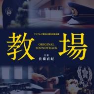 Fuji Tv Kaikyoku 60 Shuunen Tokubetsu Kikaku[kyoujou]original Soundtrack