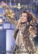 氷川きよしスペシャルコンサート2019〜きよしこの夜Vol.19