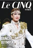 Le CINQ特別編集 DANCE OLYMPIA