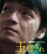 ザ・ピロウズ30周年記念映画 『王様になれ』初回限定版(本編Blu-ray1枚+特典DVD2枚/3枚組)