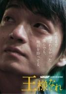 ザ・ピロウズ30周年記念映画 『王様になれ』通常版(DVD)