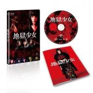 地獄少女【Blu-ray】