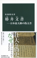 椿井文書 日本最大級の偽文書 中公新書