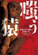 嗤う猿 ハーパーBOOKS